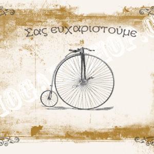 Σουπλά ποδήλατο αντίκα Α4 και Α3