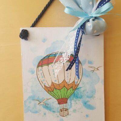 Μπομπονιέρα καδράκι αερόστατο
