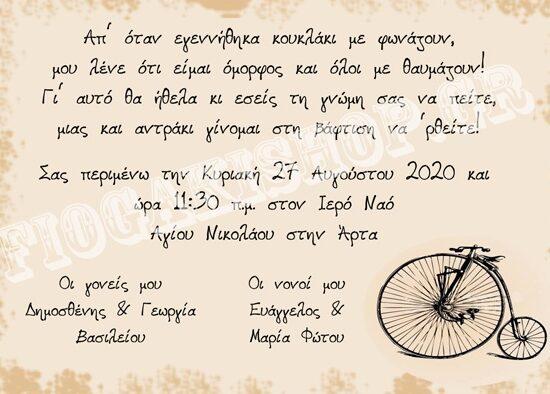 Προσκλητήριο παπυράκι ποδήλατο αντίκα