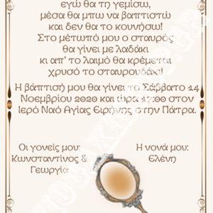 Προσκλητήριο καθρεφτάκι πάπυρος