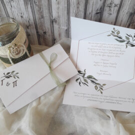 Προσκλητήριο γάμου κλαδί ελιάς