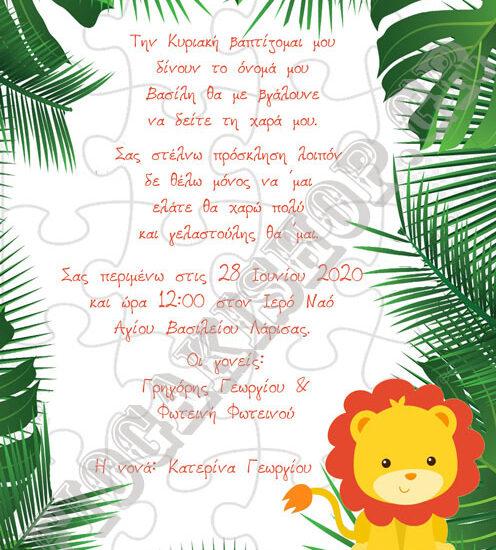 προσκλητήριο λιοντάρι